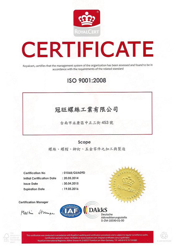 proimages/company/iso證書冠旺(中文)1.jpg